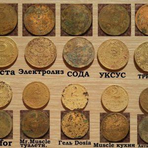 Как очистить монеты – способы чистки в домашних условиях. Инструкция чем и как можно аккуратно очистить различные сплавы (75 фото)