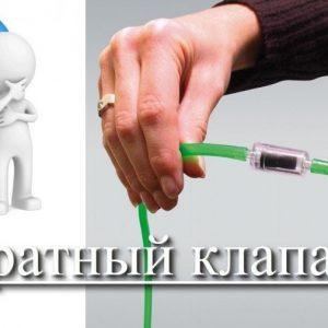 Обратный клапан своими руками – как сделать в домашних условиях из подручных материалов самодельный клапан