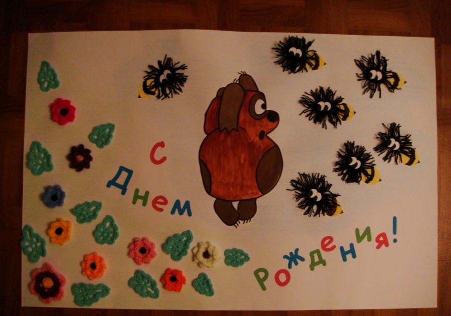 Детские, нарисовать на ватмане открытку